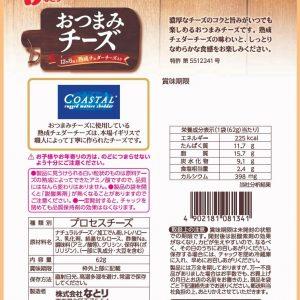 otsumami_cheese_2