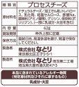 otsumami_cheese_3